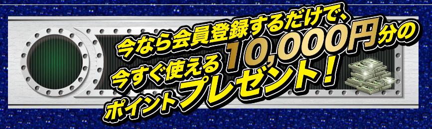 トリプルタイム1万円キャンペーン