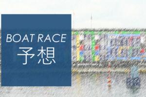 競艇レース予想