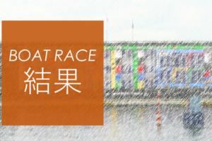 競艇レース結果