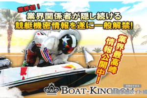 ボートキングダムアイキャッチ