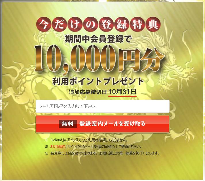 皇艇1万円分のポイントが貰える