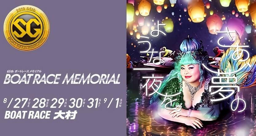 boatrace_memorial