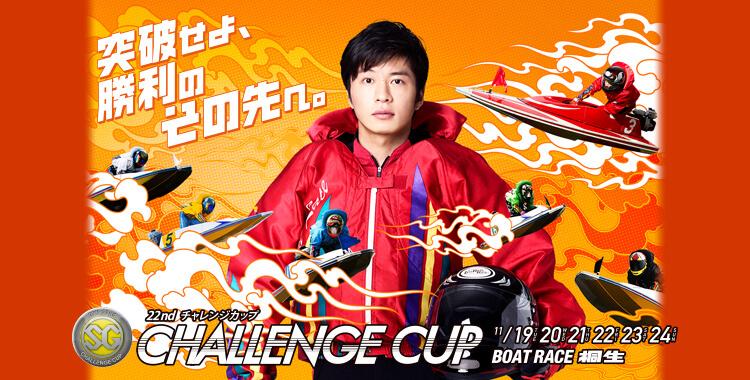 boatrace_challengecup