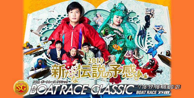 boatrace_classic
