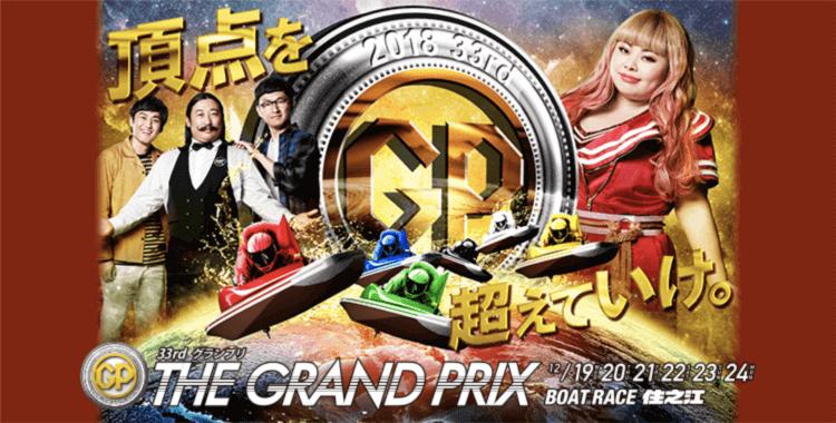 boatrace_gramdprix
