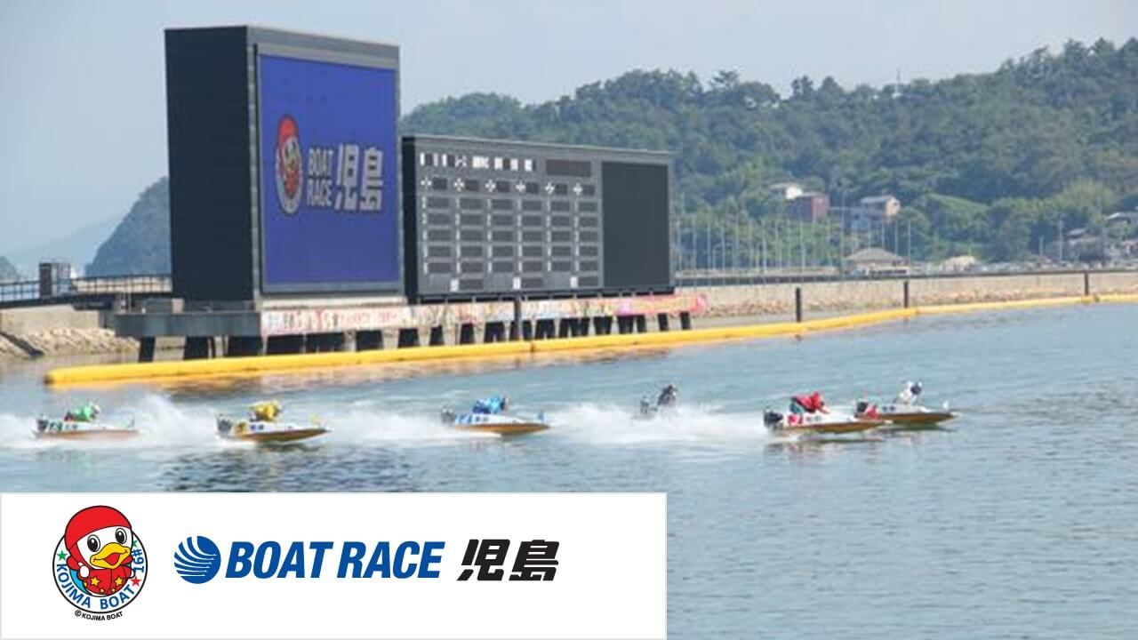 ボート レース 児島 ライブ スマートフォン版 ボートレース児島 LIVE